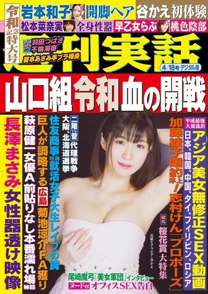 週刊実話 4月18日号
