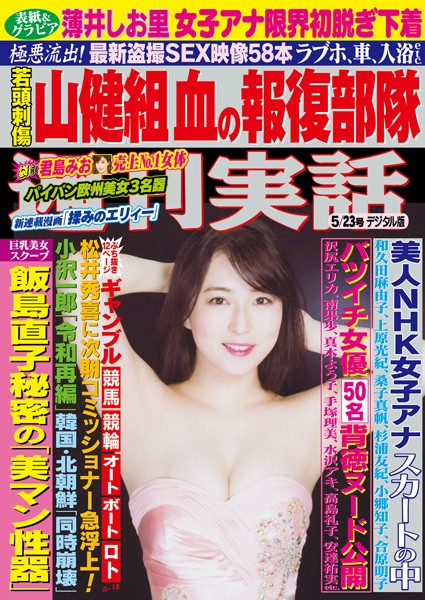 週刊実話 5月23日号