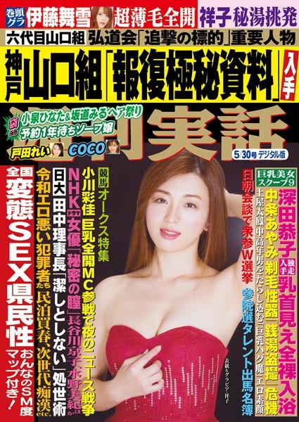 週刊実話 5月30日号