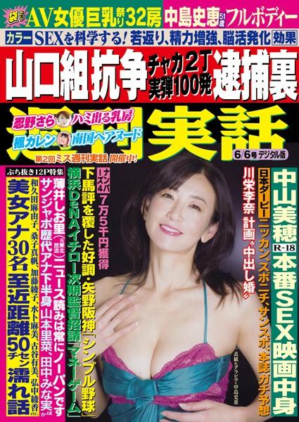 週刊実話 6月6日号