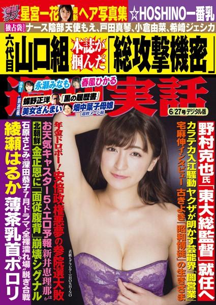 週刊実話 6月27日号