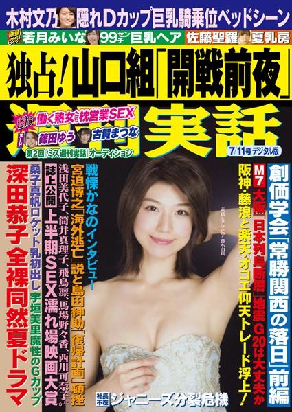 週刊実話 7月11日号
