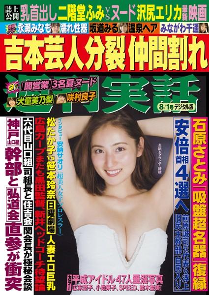 週刊実話 8月1日号