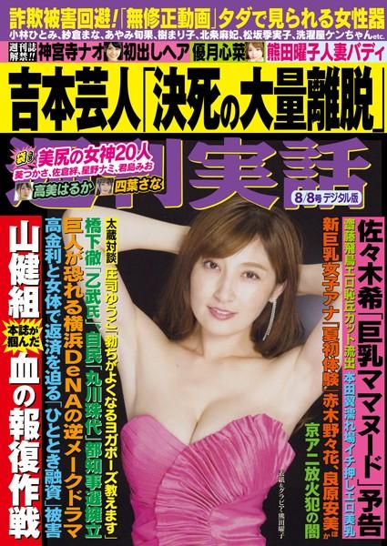 週刊実話 8月8日号