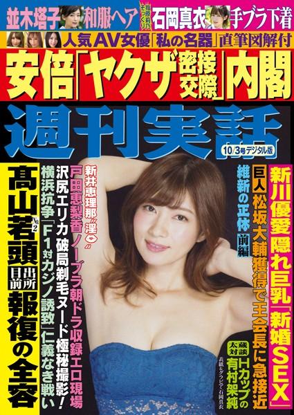 週刊実話 10月03日号