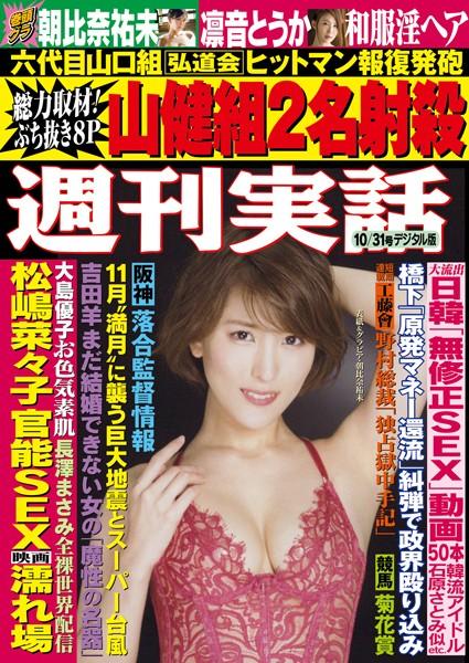 週刊実話 10月31日号