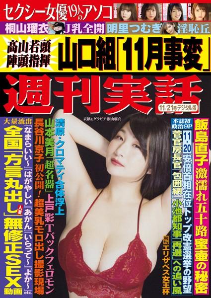 週刊実話 11月21日号