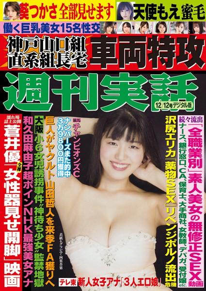 週刊実話 12月12日号