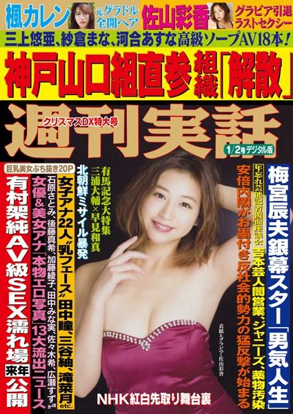 週刊実話 1月2日号
