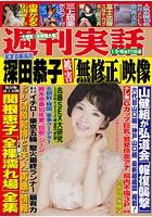 週刊実話 1月9・16日合併号