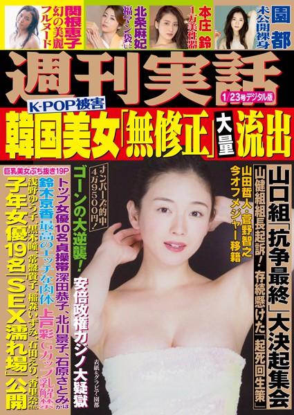 週刊実話 1月23日号