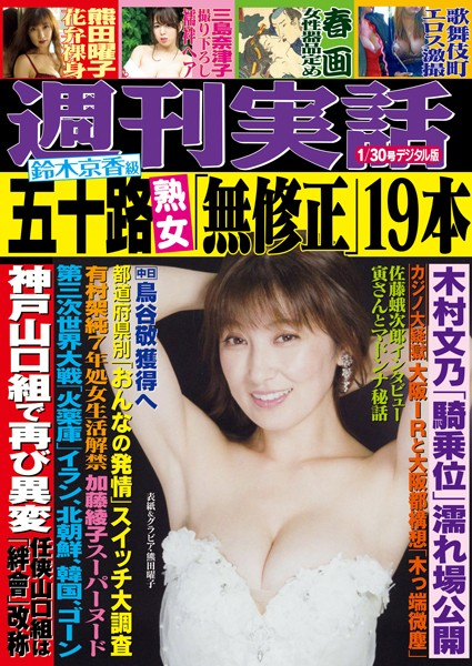週刊実話 1月30日号