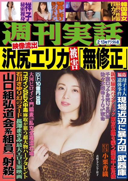 週刊実話 2月13日号