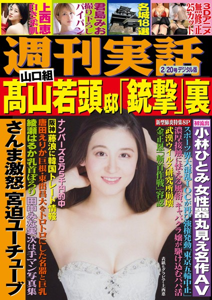 週刊実話 2月20日号