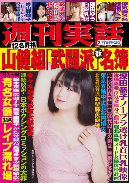 週刊実話 2月27日号