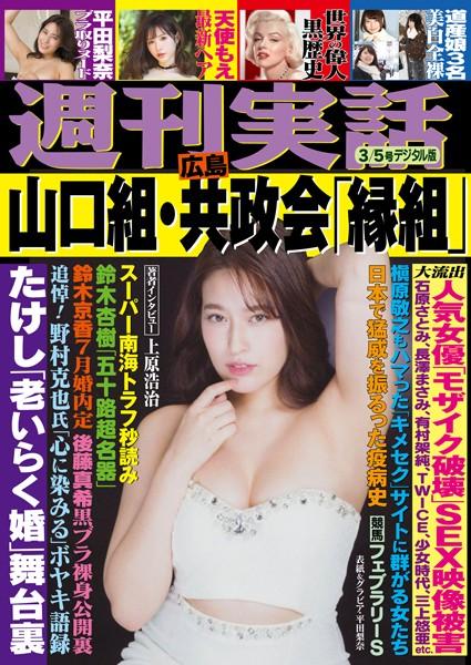 週刊実話 3月5日号