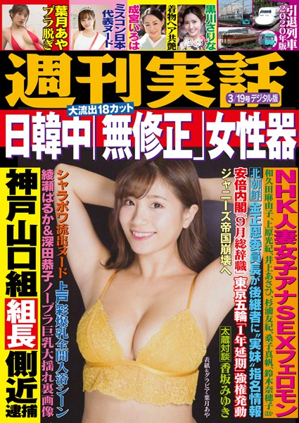 週刊実話 3月19日号