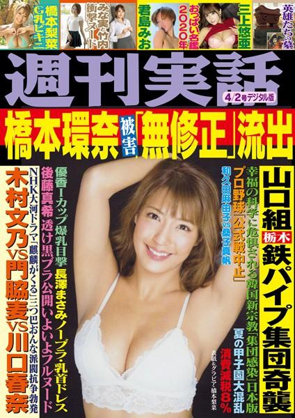 週刊実話 4月2日号
