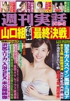 週刊実話 4月30日号