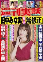 週刊実話 5月7・14日合併号