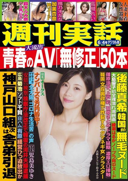 週刊実話 6月4日号