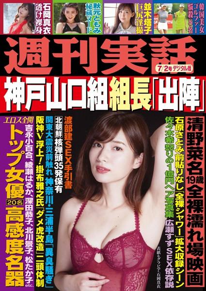 週刊実話 7月2日号