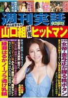 週刊実話 7月16日号
