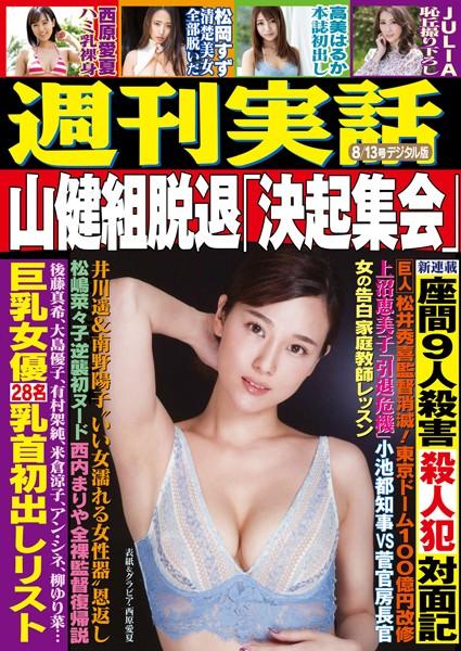 週刊実話 8月13日号