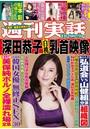 週刊実話 8月20・27日合併号