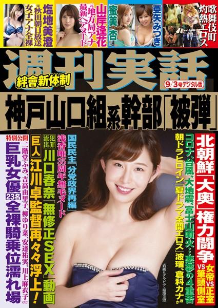 週刊実話 9月3日号