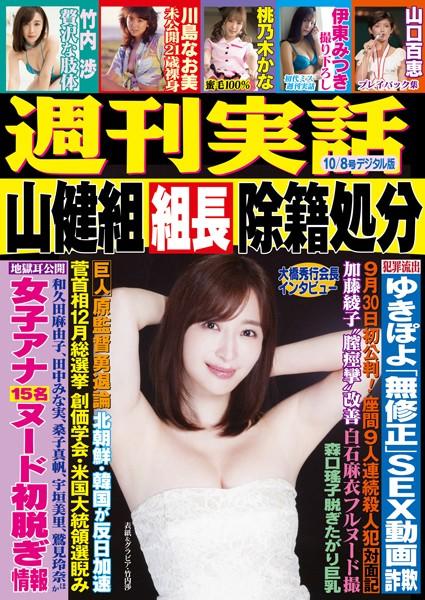 週刊実話 10月8日号