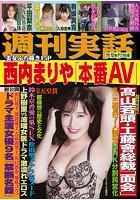 週刊実話 11月12日号