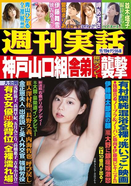 週刊実話 11月19日号