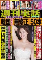 週刊実話 11月26日号