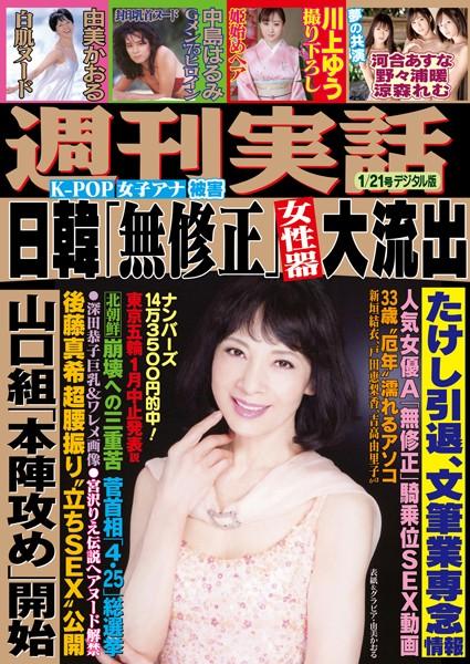 週刊実話 1月21日号