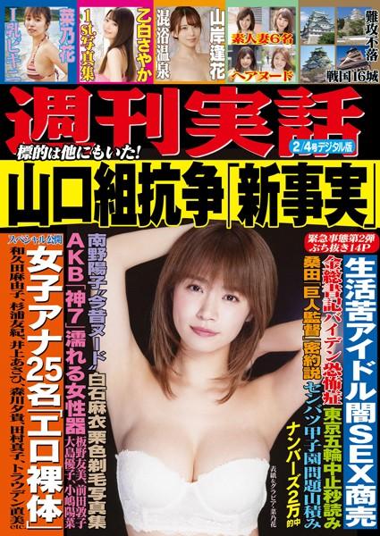 週刊実話 2月4日号