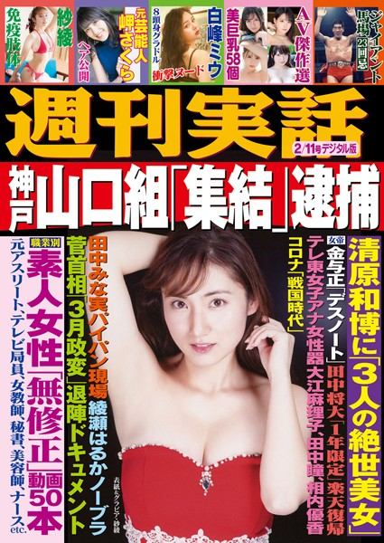 週刊実話 2月11日号
