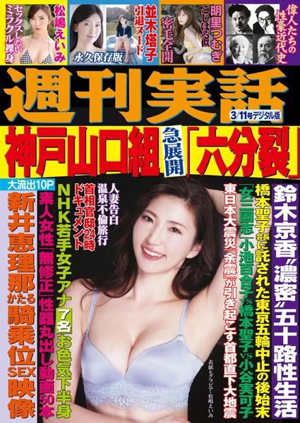 週刊実話 3月11日号