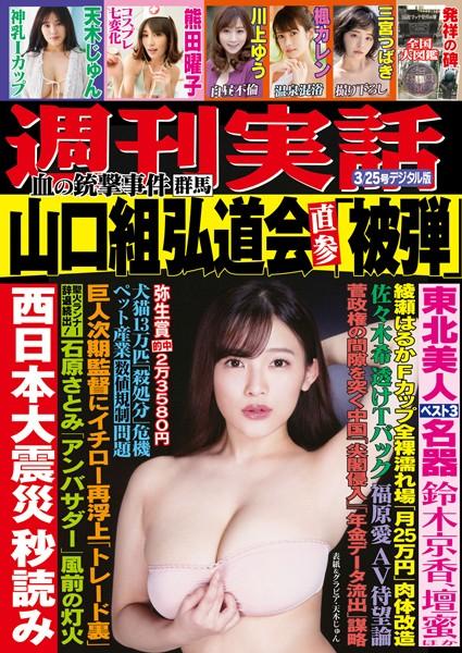週刊実話 3月25日号