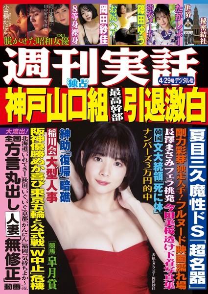 週刊実話 4月29日号