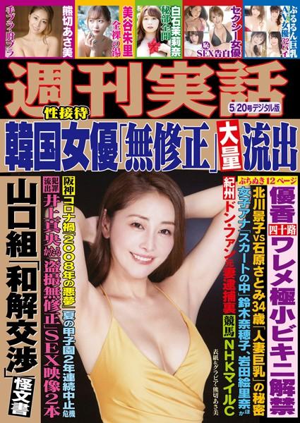 週刊実話 5月20日号