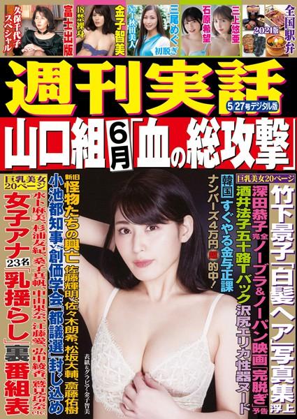 週刊実話 5月27日号