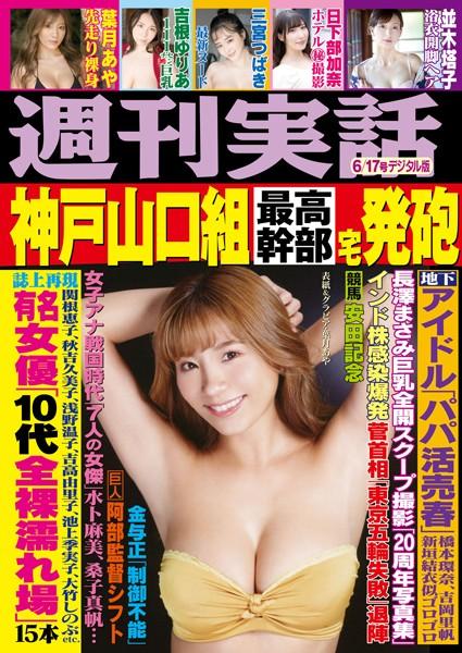 週刊実話 6月17日号