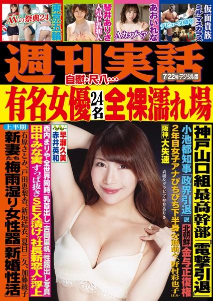 週刊実話 7月22日号