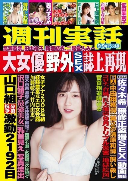 週刊実話 9月9日号