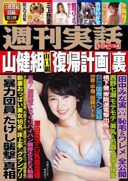 週刊実話 9月23日号