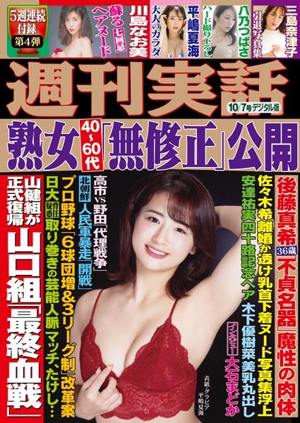 週刊実話 10月7日号