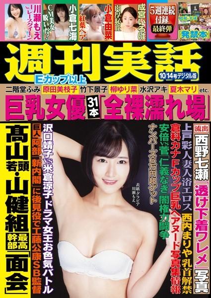 週刊実話 10月14日号
