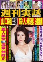 週刊実話 10月21日号
