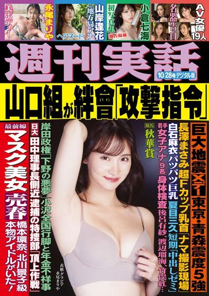週刊実話 10月28日号